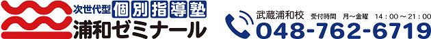 武蔵浦和の塾 浦和ゼミナール